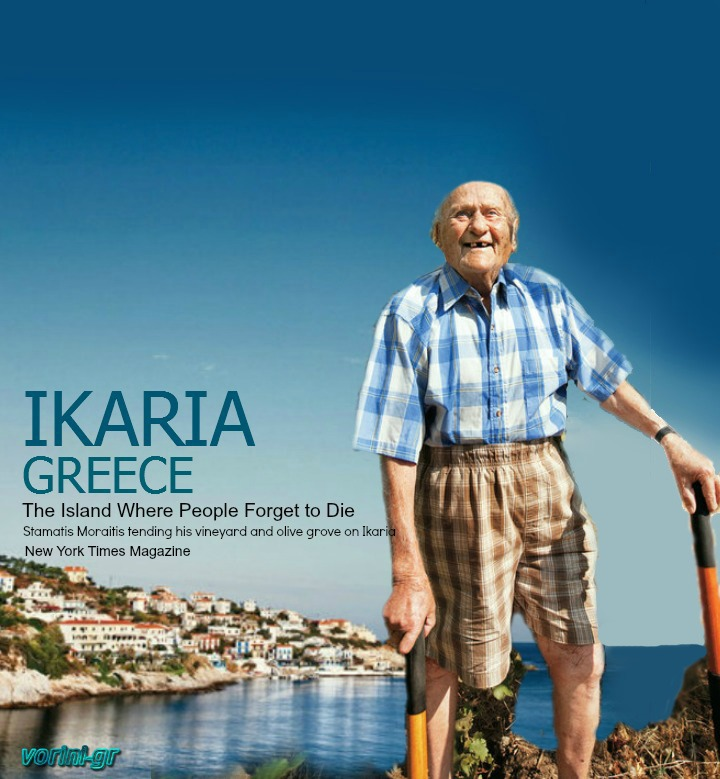 Ikaria Greece time processing vorini Oct 2012