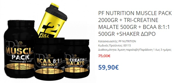 muscle pack creatine bcaa 700x700