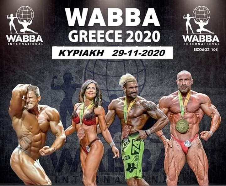 wabba greece