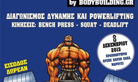 3o Atlas Challenge by Bodybuilding.gr