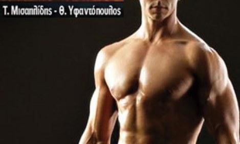 ΠΡΟΓΡΑΜΜΑ ΓΡΑΜΜΩΣΗΣ - Γυμναστική και Διατροφή απο το Muscle club ΄